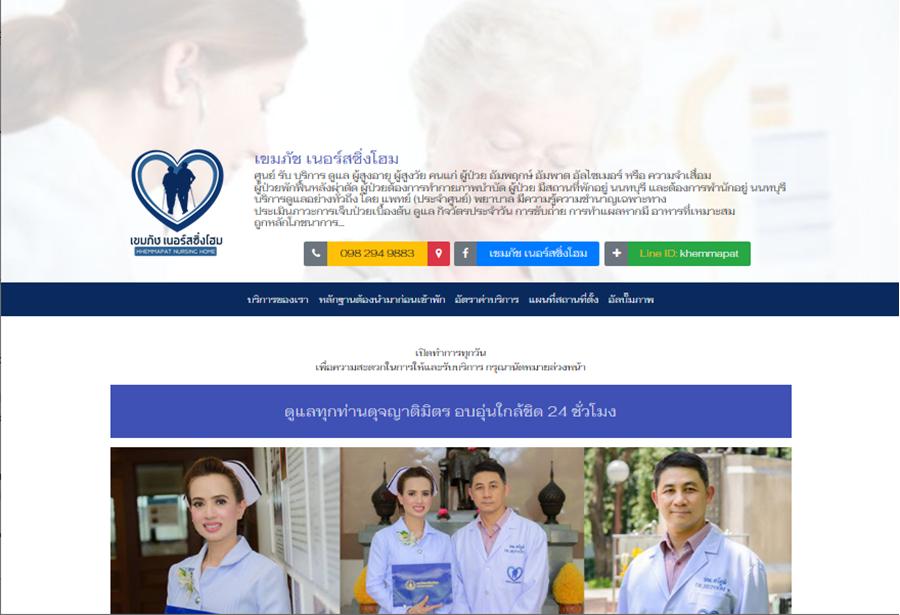 รับทำเว็บไซต์ ดูแลผู้สูงอายุ, รับทำเว็บไซต์ ดูแลผู้ป่วยอัลไซเมอร์