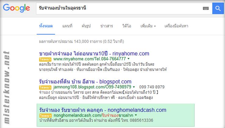 รับโฆษณา Google AD