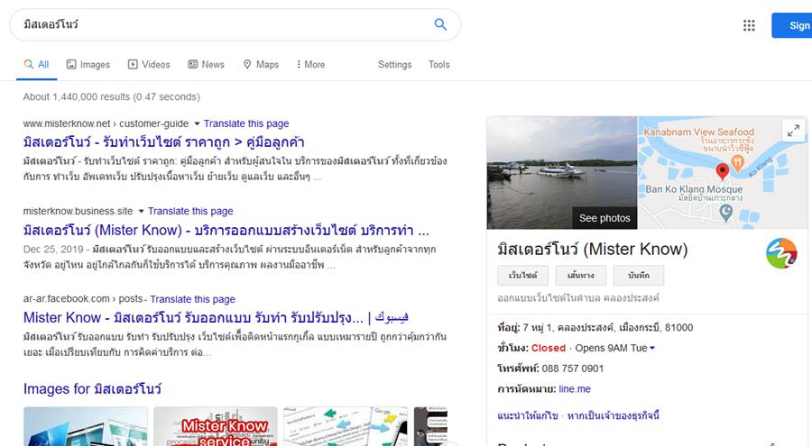รับปักหมุดบนแผนที่ Google