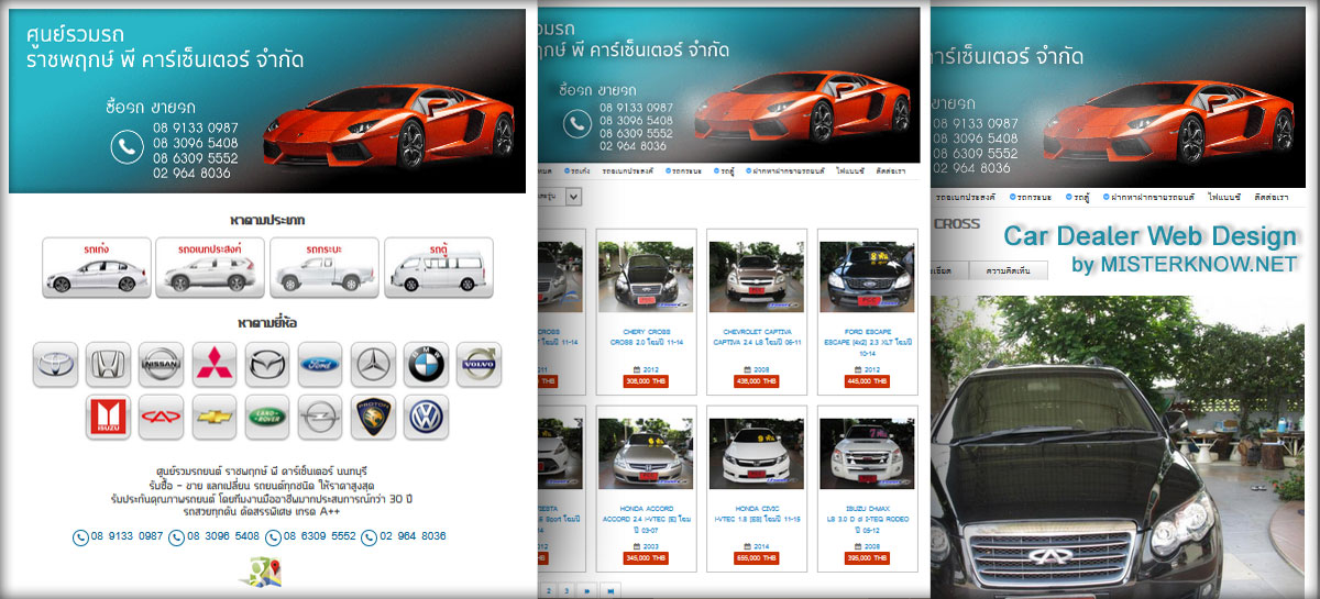 New-Used Car Web Design