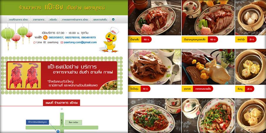 รับทำเว็บไซต์ร้านอาหาร, รับทำเว็บไซต์ภัตตาคาร, รับทำเว็บร้านอาหาร, รับทำเว็บภัตตาคาร